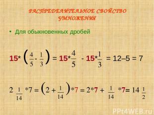 РАСПРЕДЕЛИТЕЛЬНОЕ СВОЙСТВО УМНОЖЕНИЯ Для обыкновенных дробей 15* ( ) = 15* - 15*