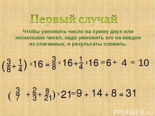 3 8 + 1 4 ( ) Х 16 = 3 8 Х 16 + 1 4 Х 3 7 ( + 2 3 ) + 8 21 Х 21 = 9 + 14 + 8 = 3