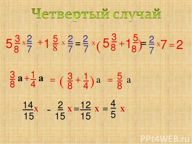5 3 8 Х 2 7 + 1 5 8 2 + 7 = 2 7 Х ( 5 3 8 Х 1 5 8 ) = 2 7 Х 7 = 2 3 8 а + 1 4 а = ( 3 8 + 1 4 ) а = 5 8 а 14 15 2 15 - х = 12 15 4 5 = Х Х Х
