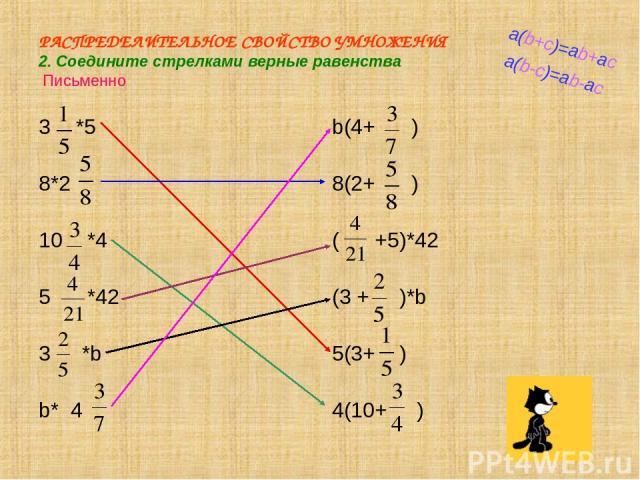 РАСПРЕДЕЛИТЕЛЬНОЕ СВОЙСТВО УМНОЖЕНИЯ 2. Соедините стрелками верные равенства Письменно *5 8*2 *4 *42 *b b* 4 b(4+ ) 8(2+ ) ( +5)*42 (3 + )*b 5(3+ ) 4(10+ )