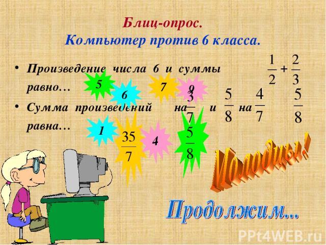Блиц-опрос. Компьютер против 6 класса. Сумма произведений на и на равна… Произведение числа 6 и суммы равно… 5 6 7 9 1 4