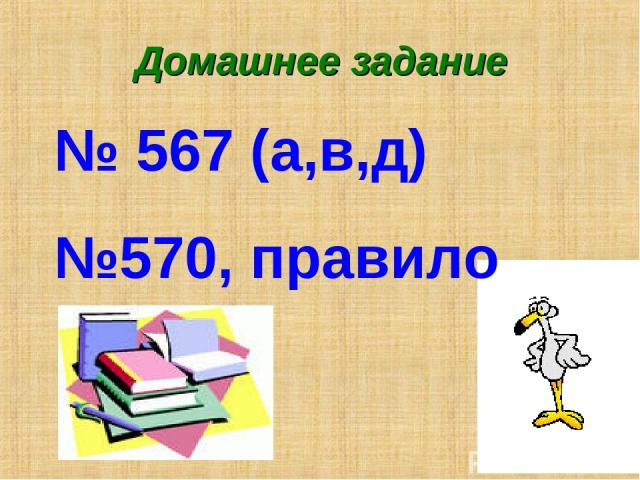 * Домашнее задание № 567 (а,в,д) №570, правило