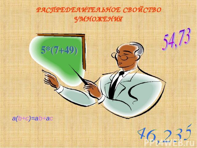 РАСПРЕДЕЛИТЕЛЬНОЕ СВОЙСТВО УМНОЖЕНИЯ a(b+c)=ab+aс