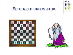Легенда о шахмактах