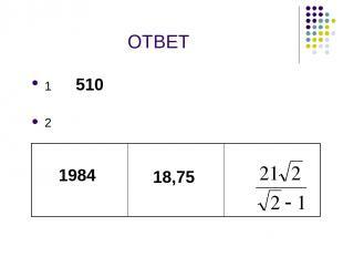 ОТВЕТ 1 510 2