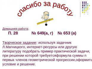 Домашняя работа: П. 28 № 649(а, г) № 653 (а) Творческое задание: используя задач