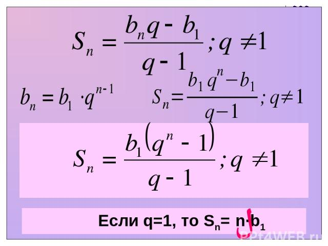 Если q=1, то Sn= n∙b1 ?