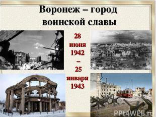 Воронеж – город воинской славы 28 июня 1942 – 25 января 1943