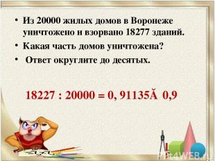 Из 20000 жилых домов в Воронеже уничтожено и взорвано 18277 зданий. Какая часть