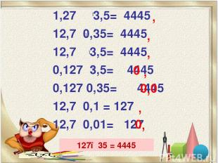 1,27 3,5= 4445 12,7 0,35= 4445 12,7 3,5= 4445 0,127 3,5= 4445 0,127 0,35= 4445 1