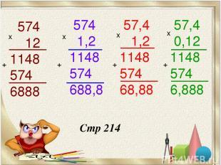 574 12 1148 574 6888 х + 574 1,2 1148 574 688,8 х + 57,4 1,2 1148 574 68,88 х +