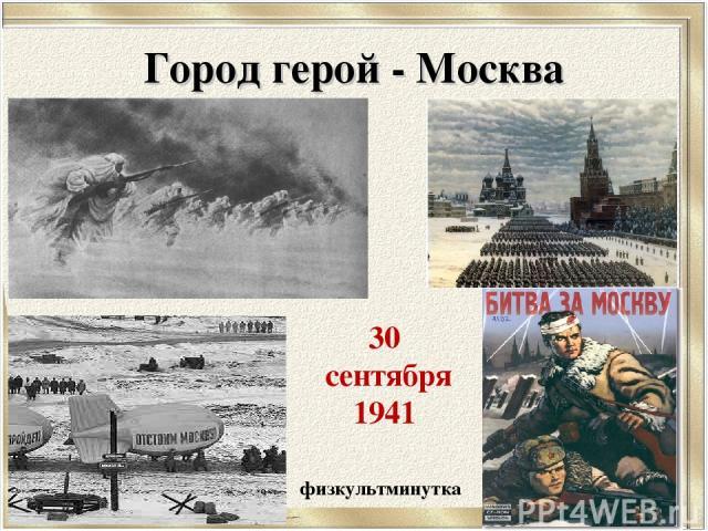Город герой - Москва 30 сентября 1941 физкультминутка