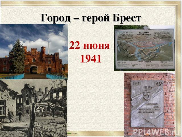 Город – герой Брест 22 июня 1941