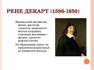 РЕНЕ ДЕКАРТ (1596-1650) Французский математик, физик, философ, создатель знамени