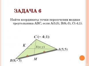 ЗАДАЧА 6 Найти координаты точки пересечения медиан треугольника АВС, если А(5;5)