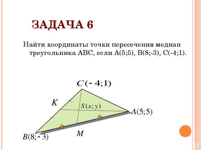 ЗАДАЧА 6 Найти координаты точки пересечения медиан треугольника АВС, если А(5;5), В(8;-3), С(-4;1).