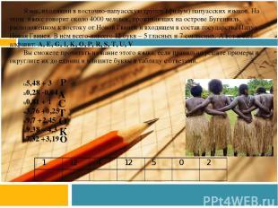 Язык, входящий в восточно-папуасскую группу (филум) папуасских языков. На этом я