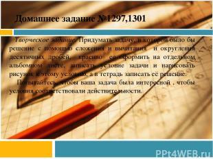 Домашнее задание №1297,1301 Творческое задание. Придумать задачу, в которой было