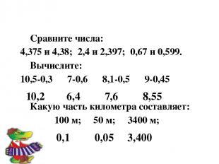 Сравните числа: 4,375 и 4,38; 2,4 и 2,397; 0,67 и 0,599. Вычислите: 10,5-0,3 7-0