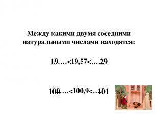Между какими двумя соседними натуральными числами находятся: ……