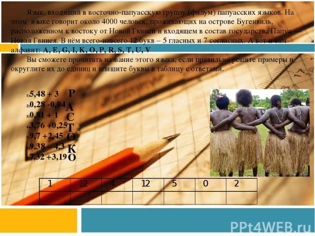 Язык, входящий в восточно-папуасскую группу (филум) папуасских языков. На этом языке говорит около 4000 человек, проживающих на острове Бугенвиль, расположенном к востоку от Новой Гвинеи и входящем в состав государства Папуа — Новая Гвинея. В нём вс…