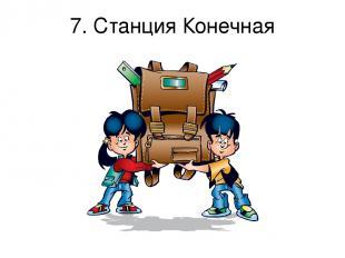 7. Станция Конечная