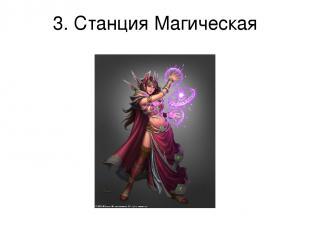 3. Станция Магическая