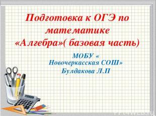 Подготовка к ОГЭ по математике «Алгебра»( базовая часть) МОБУ « Новочеркасская С