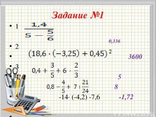 Задание №1 1 2 3600 3 4. 5 8 5. -14· (-4,2) -7,6 -1,72 0,336