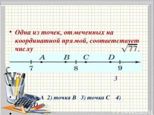 Одна из точек, отмеченных на координатной прямой, соответствует числу 3 1) точк