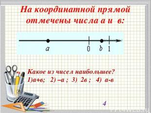 На координатной прямой отмечены числааи в: Какое из чисел наибольшее? 1)а+в;