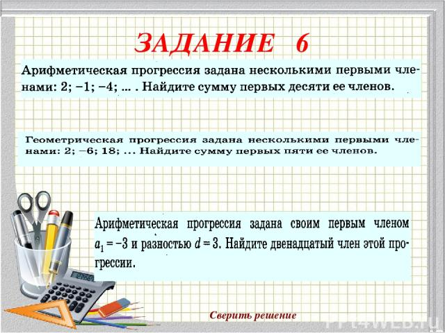 ЗАДАНИЕ 6 Сверить решение