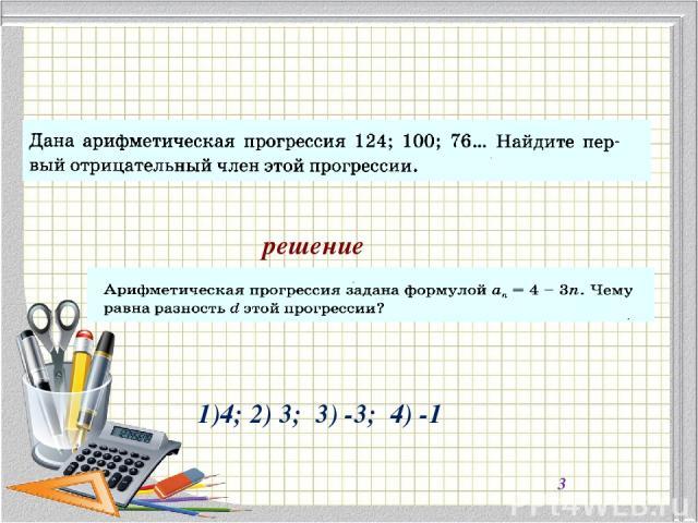 1)4; 2) 3; 3) -3; 4) -1 решение 3