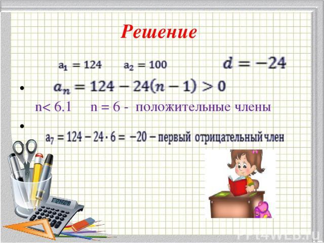 Решение n< 6.1 n = 6 - положительные члены