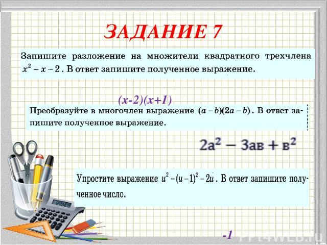 ЗАДАНИЕ 7 (х-2)(х+1) -1