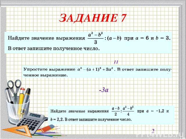 ЗАДАНИЕ 7 11 -3а 2