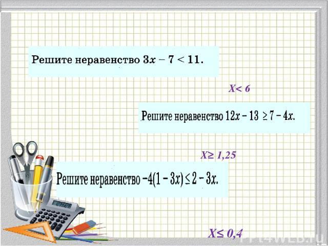 Х< 6 Х≥ 1,25 Х≤ 0,4