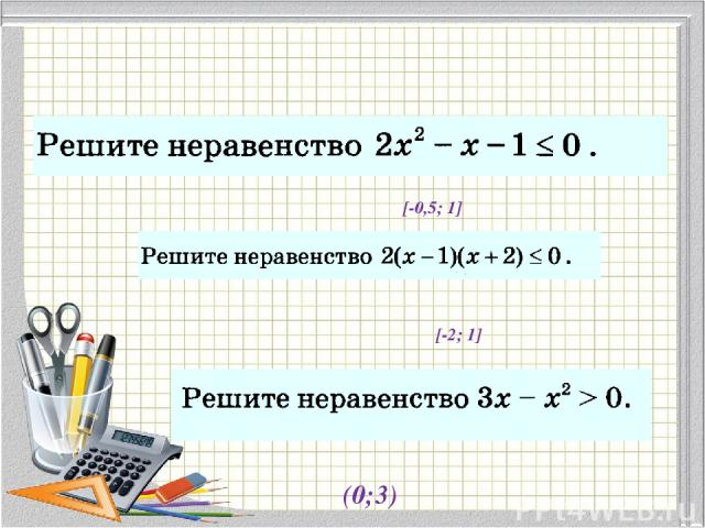 [-0,5; 1] [-2; 1] (0;3)