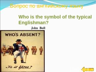 Вопрос по английскому языку John Bull Who is the symbol of the typical Englishma
