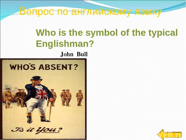 Вопрос по английскому языку John Bull Who is the symbol of the typical Englishman?