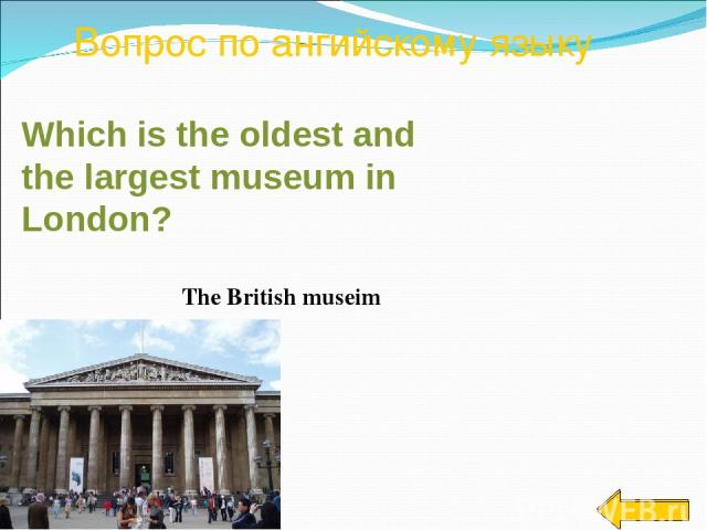 Вопрос по ангийскому языку The British museim Which is the oldest and the largest museum in London?