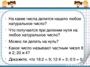 На какие числа делится нацело любое натуральное число? Что получается при делени