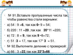 № 91.Вставьте пропущенные числа так, чтобы равенства стали верными: а) 54 : 9 =6