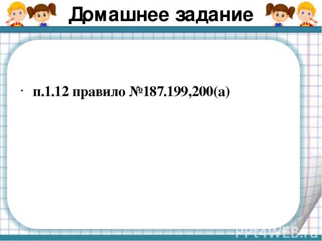 Домашнее задание п.1.12 правило №187.199,200(а)