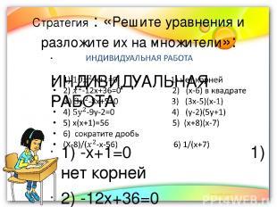 Стратегия : «Решите уравнения и разложите их на множители»: ИНДИВИДУАЛЬНАЯ РАБОТ