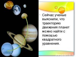 Сейчас ученые выяснили, что траекторию движения планет можно найти с помощью ква