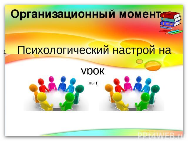 Организационный момент: Психологический настрой на урок 2. Деление на группы ( на 2 группы )