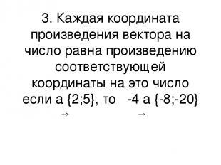 3. Каждая координата произведения вектора на число равна произведению соответств