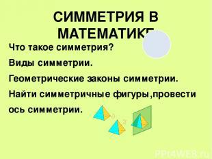 СИММЕТРИЯ В МАТЕМАТИКЕ Что такое симметрия? Виды симметрии. Геометрические закон