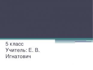 Урок математики 5 класс Учитель: Е. В. Игнатович